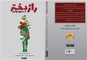 """کشف """"راز دختر استیو جابز"""" در ایران"""