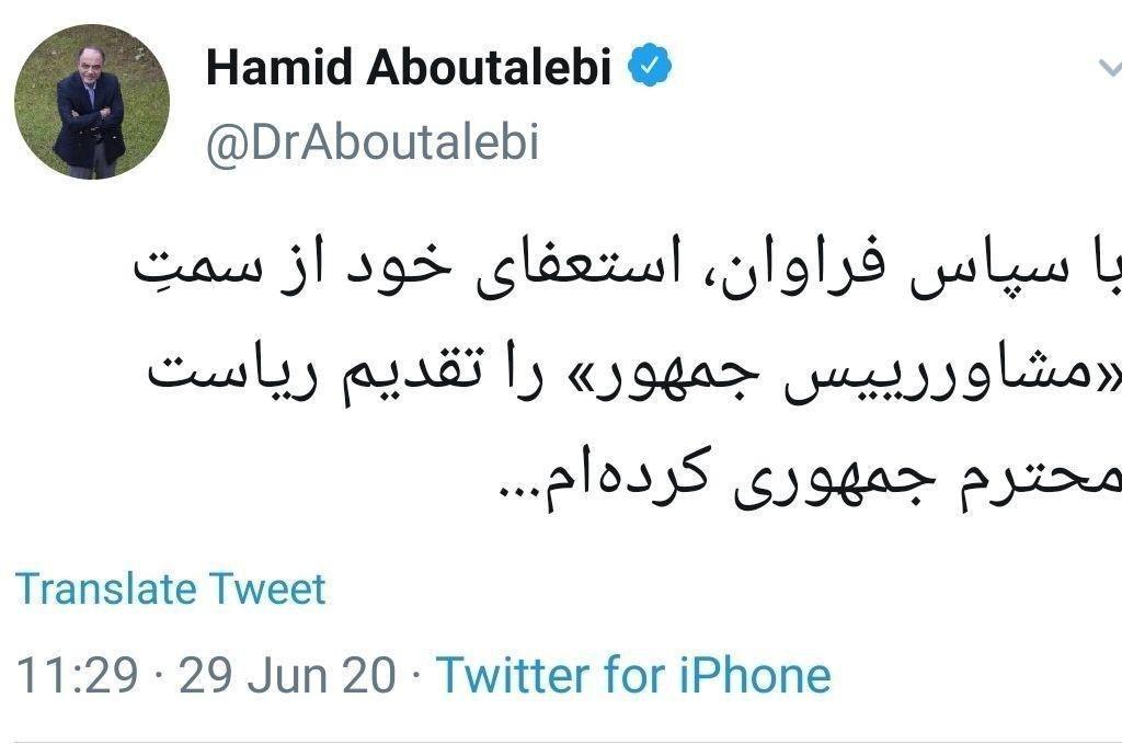 استعفای مشاور رئیس جمهور
