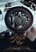 کارگردان مستند «بهشتی برای ملت»: میخواستیم ابهاماتی درباره شهید بهشتی را پاسخ دهیم