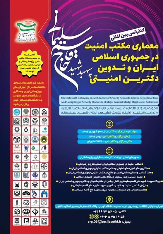 برگزاری کنفرانس بین المللی دکترین امنیتی شهید سلیمانی- اخبار سیاسی – مجله آیسام