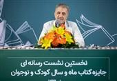 جزئیات جایزه «کتاب ماه و سال» کانون پرورش فکری اعلام شد/ دعوت از فارسیزبانان برای شرکت