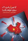 """""""آیا چین بر قرن بیست و یکم سیطره خواهد یافت؟"""""""