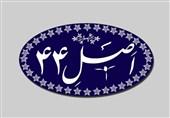 پرونده ویژه تسنیم؛ «اصل 44؛ زشت یا زیبا؟»| در 15 سال خصوصی سازی در ایران چه گذشت؟