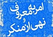دبیرخانه دانشگاهیان ستاد امربهمعروف و نهیازمنکر استان مازندران تشکیل میشود