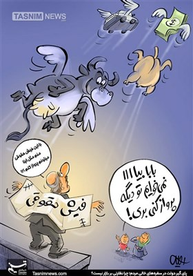 کاریکاتور/ مرغ پَر، دلار پَر، ماشین پَر، بابا تو نپَر!!!
