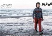 اخبار مستند «خانواده نورالدین» مقابل دوربین، پسر ماهیفروش روی میز تدوین