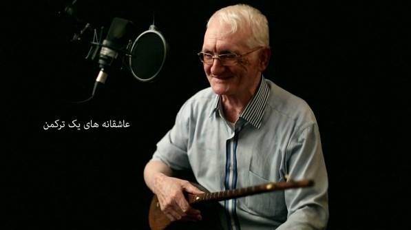 درد و دلهای «عاشقانه یک هنرمند ترکمن» با امام رضا (ع)