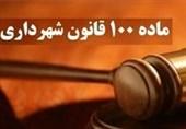 طرح اصلاح ماده 100 قانون شهرداری در کمیسیون عمران مجلس بررسی میشود