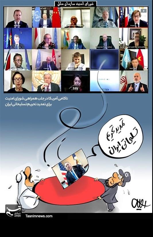 کاریکاتور/ ناکامی آمریکا در شورای امنیت!