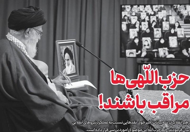 خط حزبالله 243 | حزباللهیها مراقب باشند!
