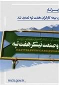 دستور وزیر کار برای تمدید دفترچه بیمه کارگان هفت تپه