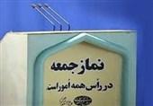 برگزاری نماز عبادی سیاسی جمعه در برخی شهرستانهای استان ایلام به دلیل رعایت فاصلهگذاری اجتماعی لغو شد