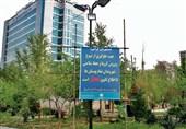 بوستانهای شیراز به علت جلوگیری از شیوع کرونا تعطیل شد