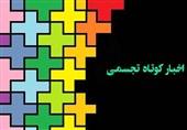 اخبار هنرهای تجسمی|ادای دین خوشنویسان به کادر درمان در «سپیدجامهگان؛ طبیبان عشق»/ تشکیل کارگروهی برای اعزام هنرمندان به خارج از کشور
