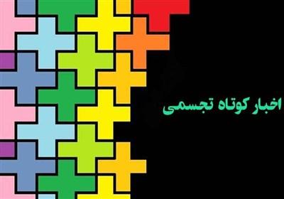 اخبار کوتاه هنرهای تجسمی| کودکان کار نقاش شدند/ انتقاد یک مجسمهساز از حراج تهران