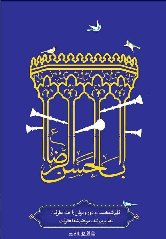 پوستر , عکس , هنرهای تجسمی , امام رضا (ع) ,