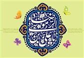 پوسترهایی به مناسبت ولادت امام رضا (ع)+عکس