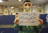 درخواست عاجزانه جهادگران سلامت از مردم؛ لطفا ماسک بزنید + تصاویر