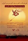 """فراخوان جشنواره داستانهای کوچکِ عاشوراییِ """"دَه"""" منتشر شد"""