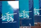 """کتاب """"رواق انتظار"""" منتشر شد؛ مهدویت در رواق امام رضا (ع)"""