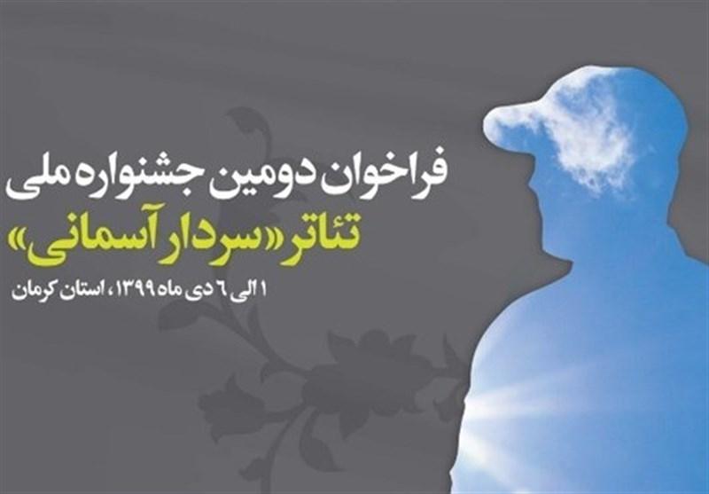 فراخوان دومین جشنواره ملی تئاتر «سردار آسمانی» منتشر شد