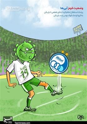 کاریکاتور/ هجوم کرونا به فوتبال؛ وضعیت قرمز آبیها