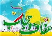 اصفهان| مسابقه «گوهرشاد» با محوریت سبک زندگی اسلامی برگزار میشود+پوستر