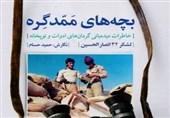 """""""بچههای ممّد گره""""؛ روایت روزهای سخت جنگ در قاب خاطرات دیدهبانان همدان"""