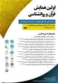 نخستین همایش ملّی قرآن و روانشناسی به صورت مجازی برگزار میشود