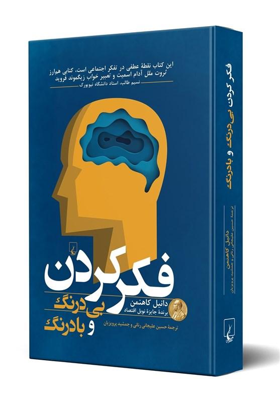«فکر کردن بیدرنگ و با درنگ» در بازار کتاب