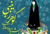 جشنواره رسانهای گوهر زینبی در چهارمحال و بختیاری برگزار میشود