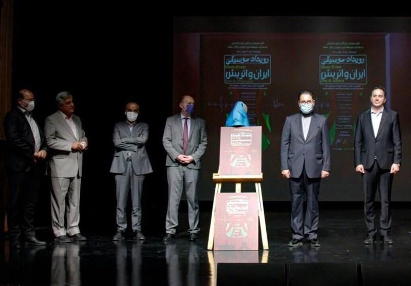 تور مجازی نیاوران و پوستر رویداد موسیقی ایران و اتریش رونمایی شد