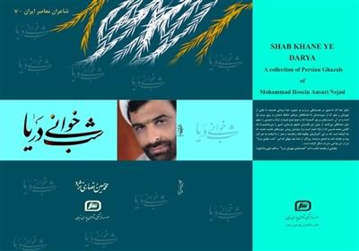سوغاتی از خلیج فارس به هند/ «شبخوانی دریا» منتشر میشود