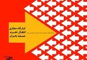 اخبار مستند|کارگاه مجازی «مستند پس از بحران» عرضه شد/ ایجاد حلقه اتحاد میان مستندسازان جبهه مقاومت