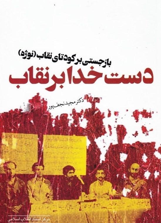 مرکز اسناد انقلاب , سازمان مجاهدین (منافقین) , کتاب و ادبیات ,