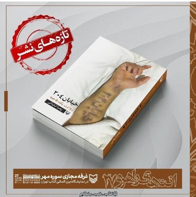 کتاب و ادبیات , سرزمین منا , شهدای منا , انتشارات سوره مهر ,