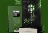 بازتابهای بینالمللی کتاب خاطرات رهبر انقلاب/ کمپین گرافیستهای لبنانی برای بیان هنری خاطرات و فروش سریع چاپ 10 هزارتایی