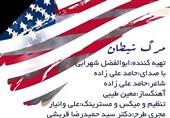 مرگ شیطان با صدای حامد علیزاده منتشر شد