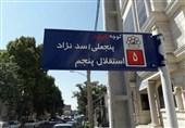 تهران حذف نام شهدا از برخی کوچههای شهر پیشوا کذب محض است