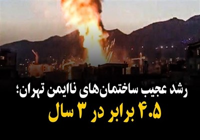 رشد عجیب ساختمانهای ناایمن تهران؛ 4.5 برابر در 3 سال