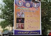 """از یادمان سردار""""علی فضلی"""" در کرج رونمایی شد + تصاویر"""