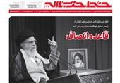 خط حزبالله 244|قاعده انصاف
