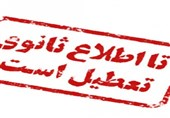تداوم زنجیره شیوع کرونا در یزد / واحدهای صنفی 3 روز تعطیل شدند