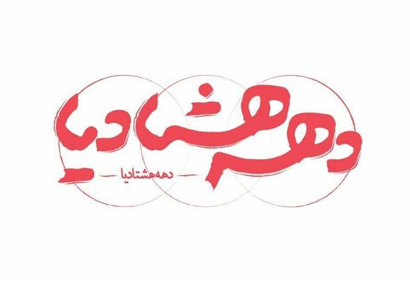تلویزیون ، صدا و سیمای جمهوری اسلامی ایران ، شبکه سه سیما ، شبکه پنج | شبکه پنج سیمای جمهوری اسلامی ایران ،