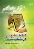 """کتاب """"قواعد تبلیغ دین در کتاب و سنت"""" منتشر شد"""