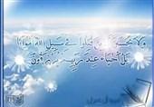 """دستیابی به """"حیات طیبه"""" با شهادت در راه خدا"""