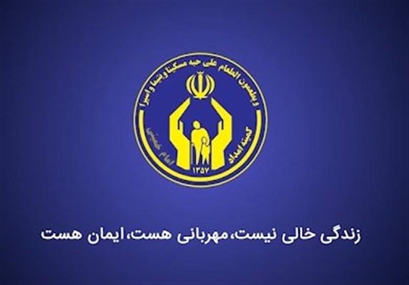 390میلیارد تومان مستمری به مددجویان کمیته امداد اصفهان پرداخت شد