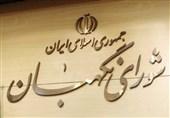 مصوبه جدید شورای نگهبان درباره انتخابات ریاست جمهوری؛ وضعیت ثبتنام نامزدها ساماندهی شد
