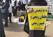 """اعتراض به سبک """"معلمان مدارس غیردولتی"""" که معیشتشان بر باد رفته! + تصاویر"""