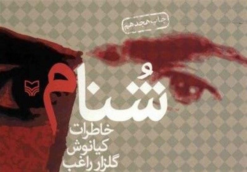 ناگفتههایی از عملیاتی سخت به فرماندهی حاج احمد متوسلیان/ روزهای اسارت به دست کومله
